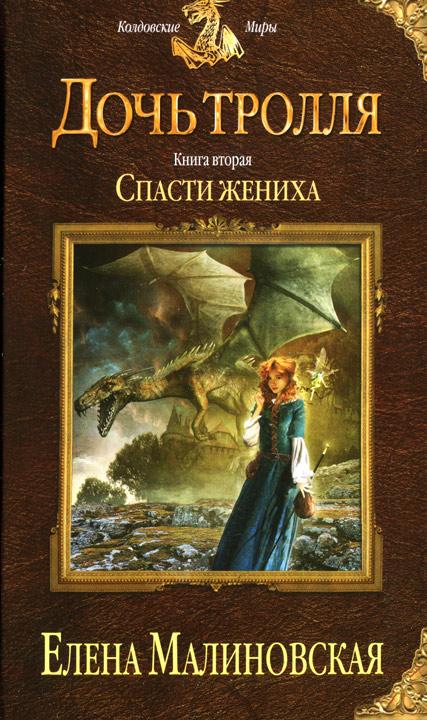 Малиновская елена все книги по сериям скачать бесплатно - af9