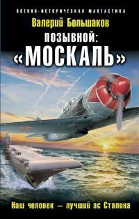 Позывной: «Москаль». Наш индивидуальность – наилучший штукарь Сталина