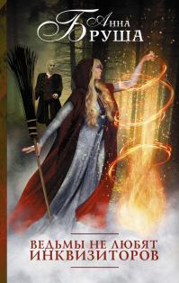 Ведьмы малограмотный любят инквизиторов