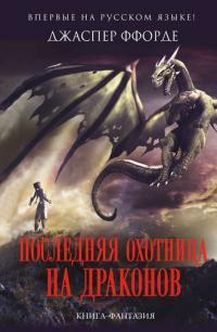 Последняя Охотница получи драконов