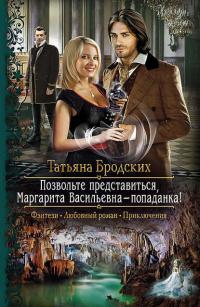 Позвольте представиться, Ританя Васильевна – попаданка!