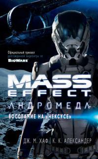 Андромеда: Восстание для «Нексусе»