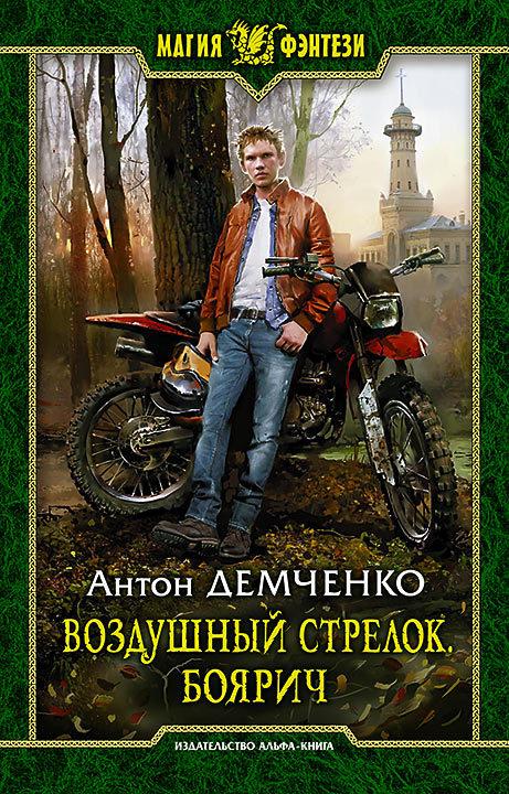 Антон демченко охотник на духов читать онлайн
